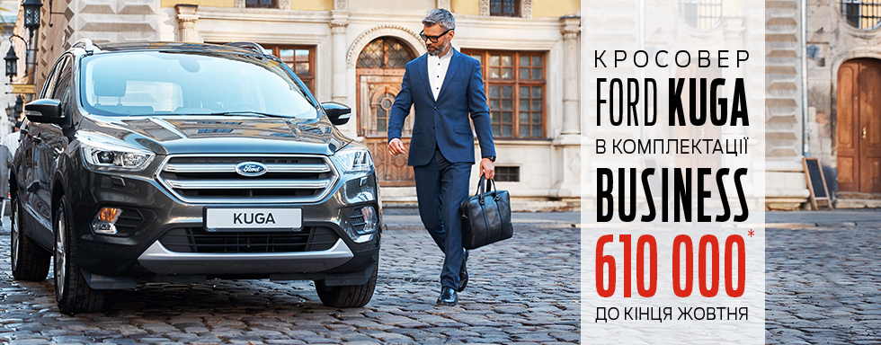 OCT Ford kuga price 980x384.jpg
